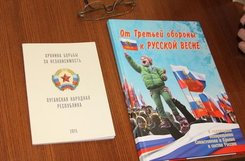 В Крыму презентовали сборник о Луганской народной республике 0 (0)