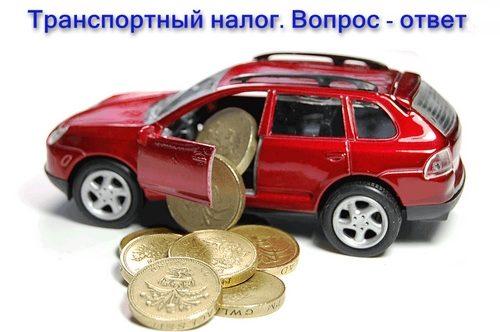 Транспортный налог в Крыму. Как заплатить