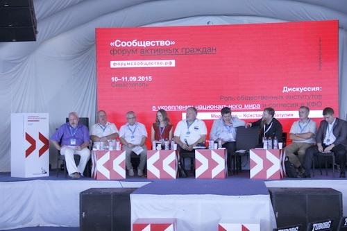 На форуме «Сообщество» в Севастополе обсудили вопросы  национального мира и согласия в Крыму 0 (0)