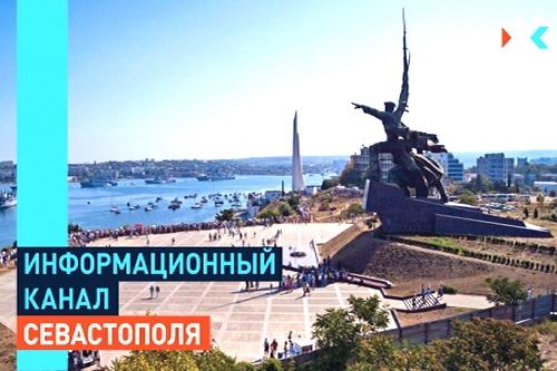 В Севастополе обновили «Информационный канал Севастополя» 0 (0)