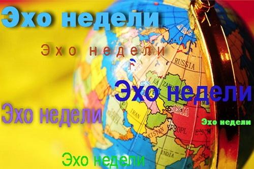 Россия — США: Большая игра начинается
