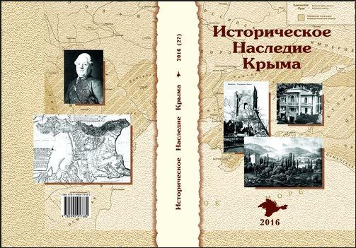 «Историческое наследие Крыма» вернулось к читателям