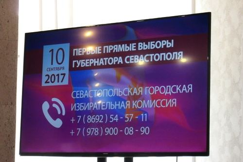 Севастополь готовится к выборам 0 (0)