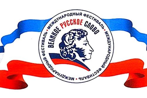 Великое русское слово (говорим о политике)