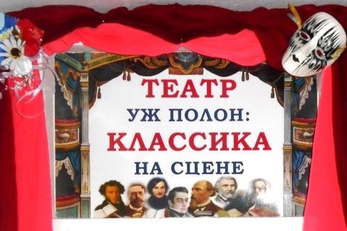 Театр уж полон: классика на сцене
