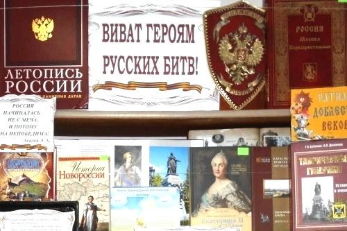 Виват героям русских битв! 0 (0)