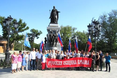 Праздник русского единения на крымской земле