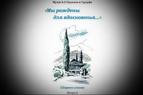 Музей А.С.Пушкина в Гурзуфе выпустил девятый сборник юных поэтов Большой Ялты