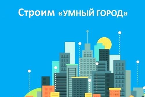 «Умный город» придет в Симферополь из Заводского