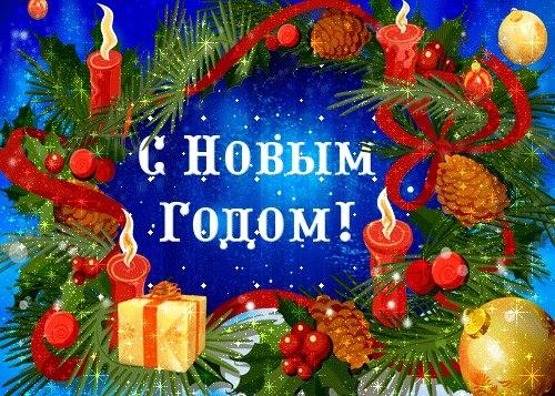 С Новым годом! Официально и непременно