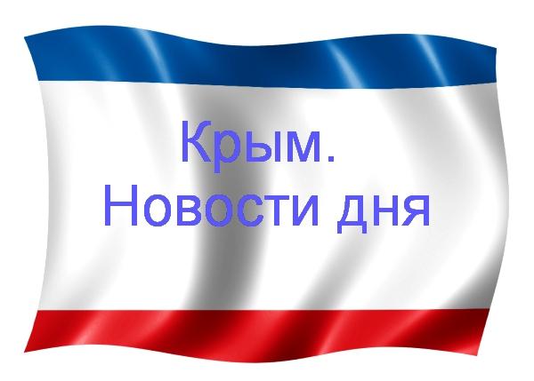 Крым. 23 января