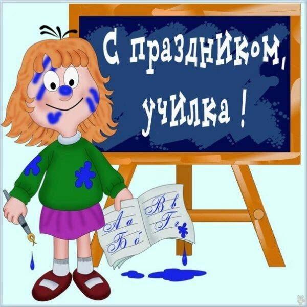 День учителя — праздник в каждой семье