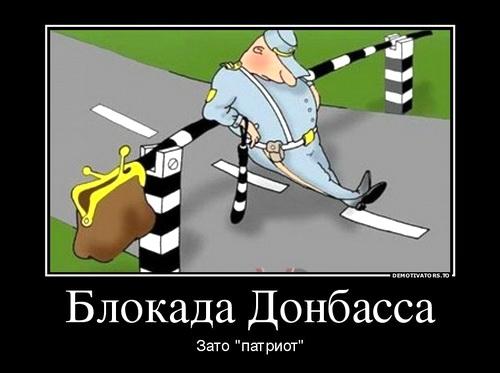 Взяточные проделки украинских ментов Донбасса