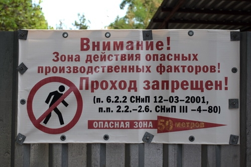 За Крым без заборов