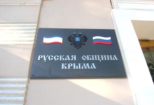 Русская община Крыма выступила с заявлением