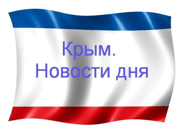 Крым. 27 марта