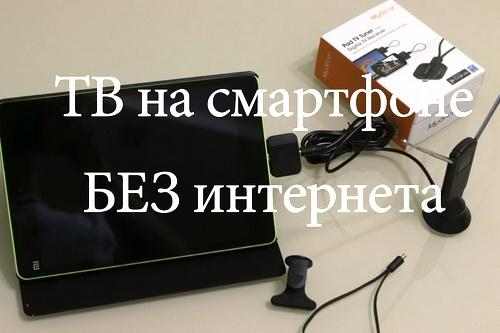 Цифровое эфирное телевидение можно смотреть прямо в смартфоне 0 (0)