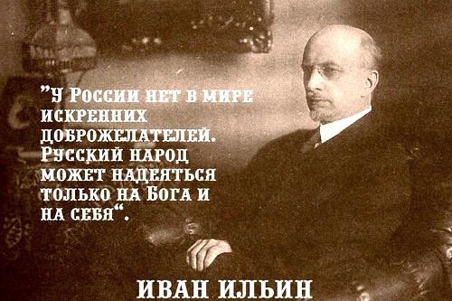 Иван Ильин о России настоящей и грядущей