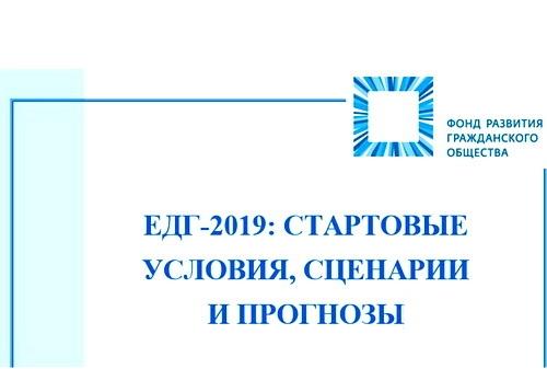 Крымские выборы: кто победит и за кого пойдет голосовать избиратель