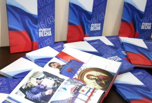 Альбом Мининформа «Крымская весна»: кого там только нет…
