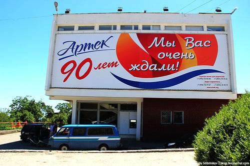 АРТЕК: первый российский сезон