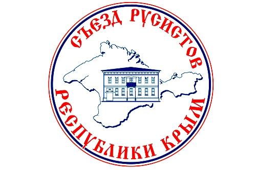 Русский язык, наше богатство