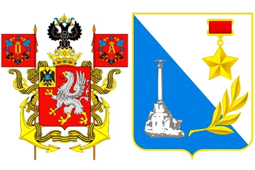 Каким быть гербу Севастополя? 0 (0)