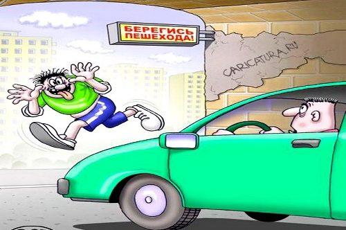 Пешеходы vs водители