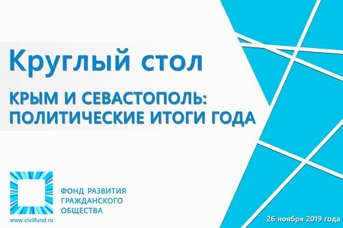Крым и Севастополь: политические итоги года