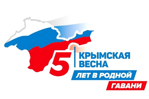 Крым — Россия. Навсегда!