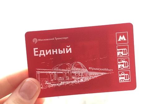 Судоходные арки Крымского моста — на билетах московского метро