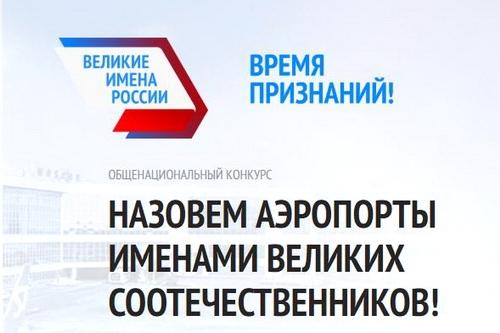 Крым включился в игру «выбери имя для аэропорта»
