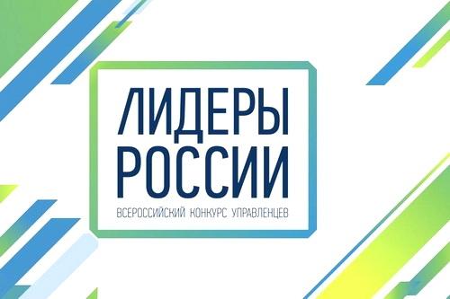 Крымчане откликнулись на конкурс «Лидеры России» 0 (0)