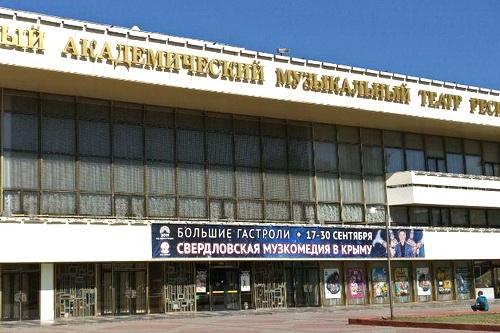 Музтеатр из Екатеринбурга привез в Симферополь праздник жизни