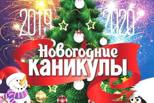 Новогодняя и рождественская программа в Симферополе 2020 5 (1)