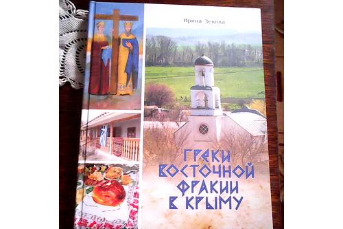 Сказать «калимера» музею в Чернополье просто 5 (2)