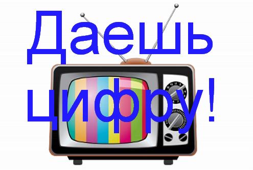 Отныне «Первый крымский» будет только в цифре 5 (1)
