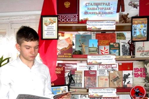 Сталинград – наша гордая память и слава!
