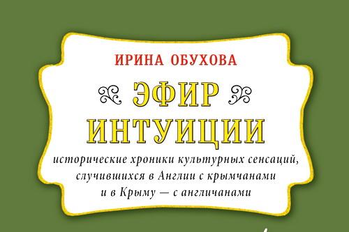 Эфиры Ирины Обуховой