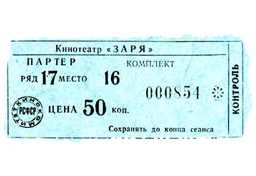 Билет в кино 5 (1)