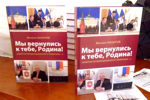 Крымская правда Михаила Бахарева 4.8 (5)