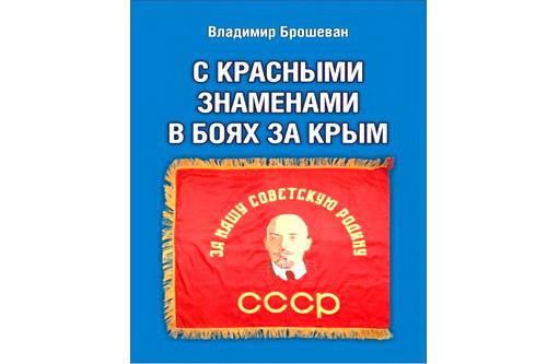 Крым в годы Великой Отечественной