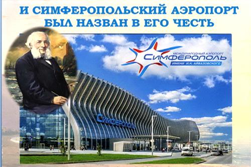 Великий крымский маринист, романтик кисти – Айвазовский 5 (2)
