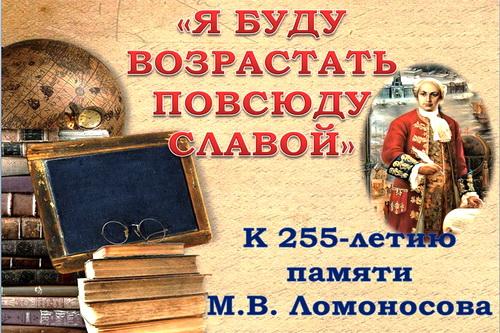Михаил Ломоносов: Я буду возрастать повсюду славой 5 (2)