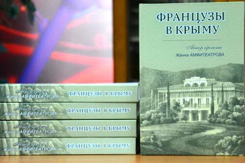 Французы в Крыму: славное прошлое и благодарное настоящее