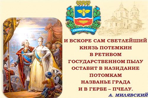 Нам дан Симферополь в наследство 0 (0)