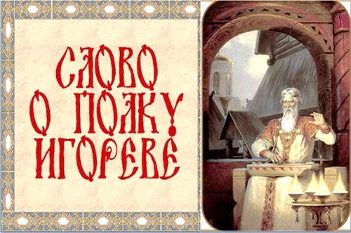 Слово о полку Игореве – начало литературы как совести народа 5 (2)