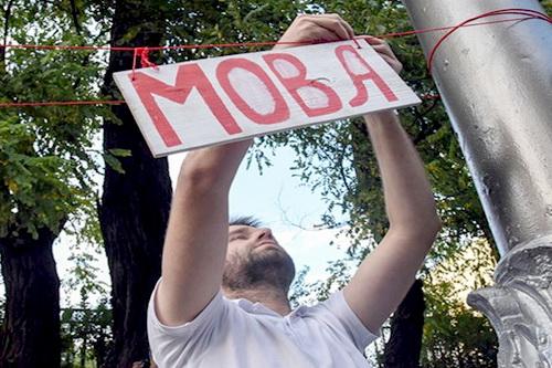 На Украине вытравливают русский язык из сферы образования