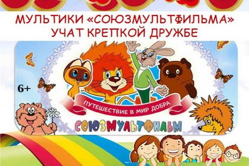 Мультики, рожденные в СССР 5 (2)