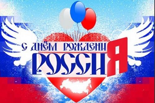 День России как отсчет становления новой государственности 5 (3)
